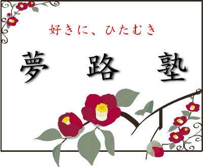夢路塾 風花心伝