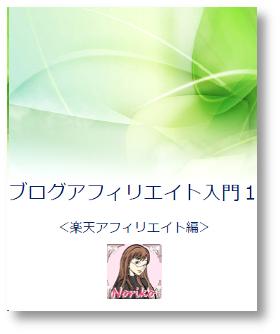 ブログアフィリエイト入門レポート無料