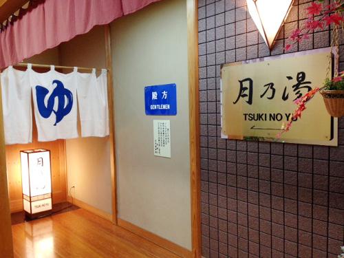 信貴山観光ホテルお風呂
