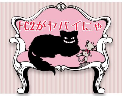 FC2ブログ削除 凍結