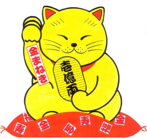 金運アップ 招き猫