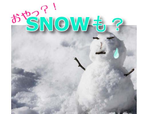 SNOWリファイン