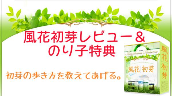 風花初芽レビューと特典ページ