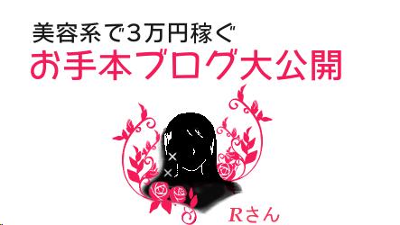 美容ブログで3万円稼ぎ方のコツ
