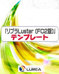 FC2ブログルレアリプララスターテンプレート