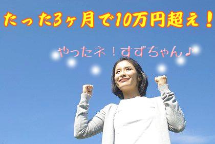 シンママすずちゃんがアフィリエイトで10万円ゲット!