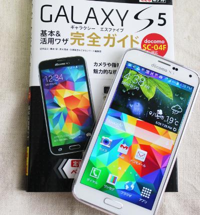 galaxys5完全ガイド