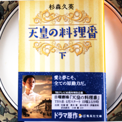 天皇の料理番書籍下巻