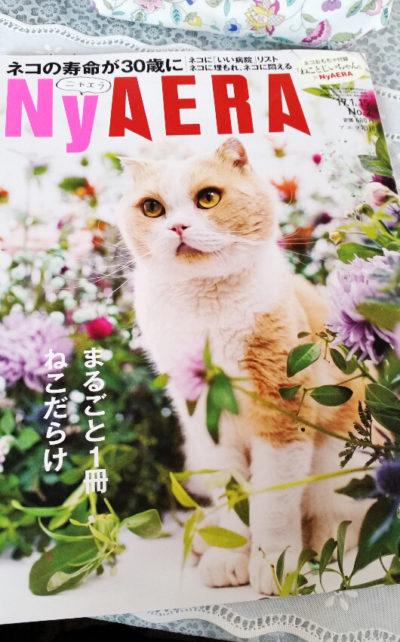 ニャエラ 猫雑誌