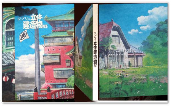 ジブリの立体建造物展の本